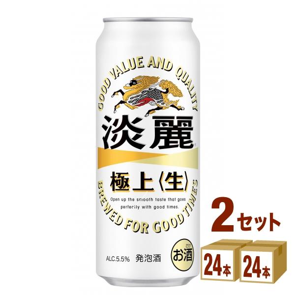 キリン 麒麟淡麗生 500ml×24本×2ケース 発泡酒【送料無料※一部地域は除く】