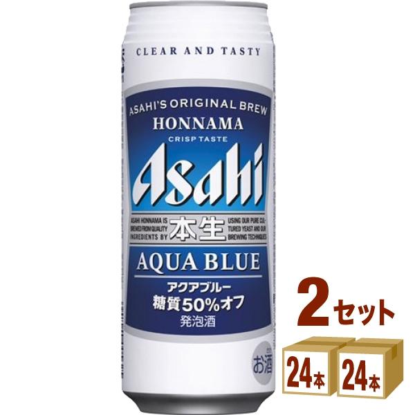 アサヒ 本生アクアブルー 500ml×24本×2ケース 発泡酒【送料無料※一部地域は除く】