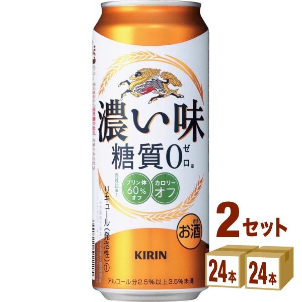 本日の目玉 キリン 本日の目玉 濃い味糖質0 500ml×24本×2ケース 新ジャンル 送料無料※一部地域は除く