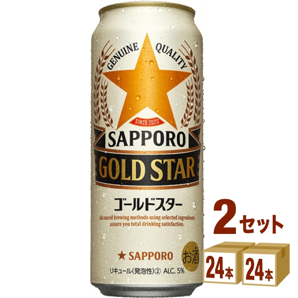 サッポロ GOLD STAR 絶品 ゴールドスター 500ml×24本×2ケース 送料無料※一部地域は除く 新ジャンル 人気ブランド 48本