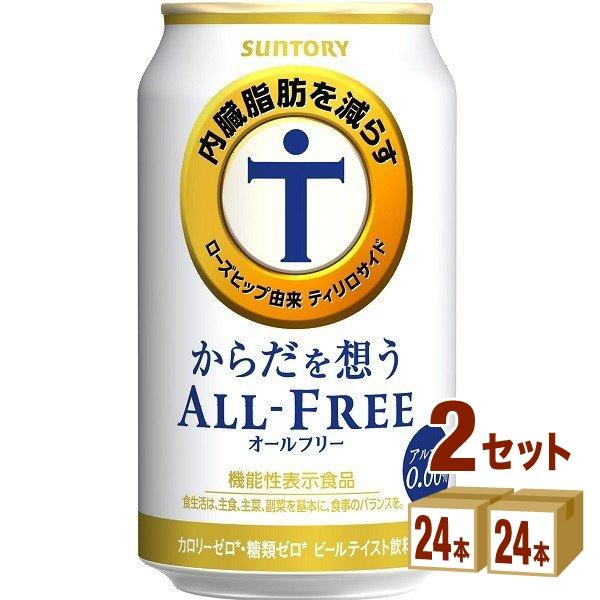 サントリ-HD 好評 からだを想うオールフリー 機能性表示食品 350ml×24本×2ケース 送料無料※一部地域は除く ノンアルコールビール 数量は多 48本