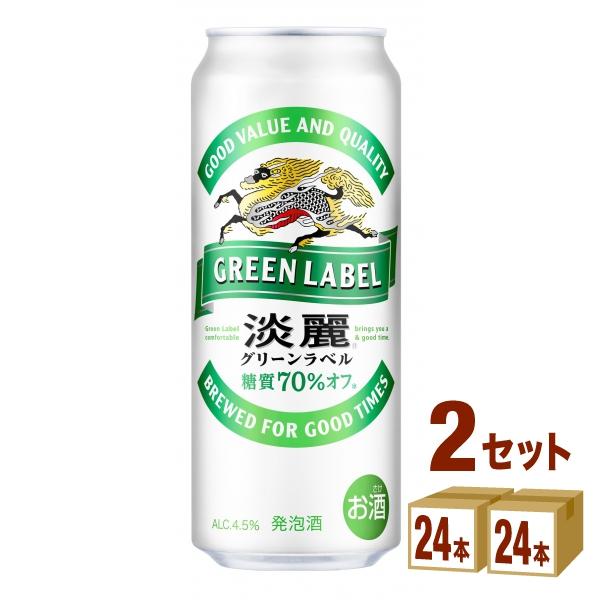 キリン 淡麗グリーンラベル 500ml×24本×2ケース 発泡酒【送料無料※一部地域は除く】
