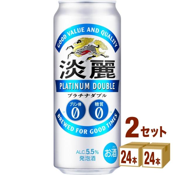 キリン 淡麗プラチナダブル  500 ml×24本×2ケース 発泡酒【送料無料※一部地域は除く】
