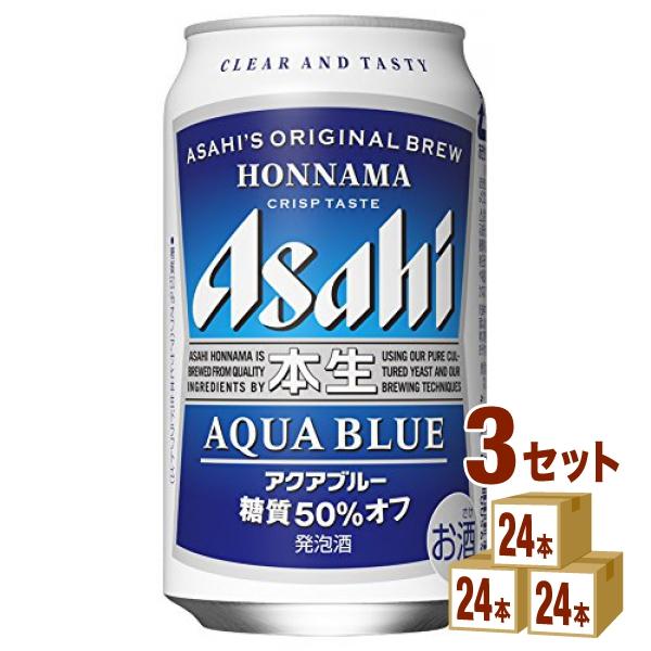 アサヒ 本生アクアブルー 350ml×24本(個)×3ケース 発泡酒【送料無料※一部地域は除く】
