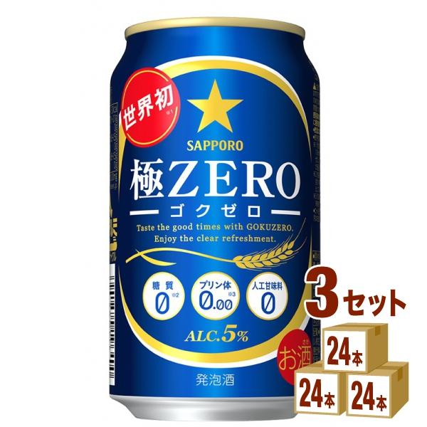 サッポロ 極ZERO(ゴクゼロ) 350ml×24本×3ケース (72本) 発泡酒【送料無料※一部地域は除く】