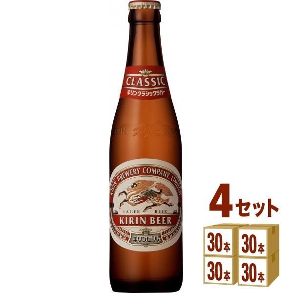 1本=204.6円(税別) キリン クラシックラガー小瓶 334ml×30本(個)×4ケース ビール【送料無料※一部地域は除く】
