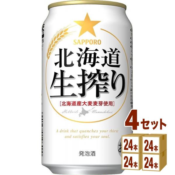 サッポロ 北海道生搾り 350ml×24本(個)×4ケース 発泡酒【送料無料※一部地域は除く】