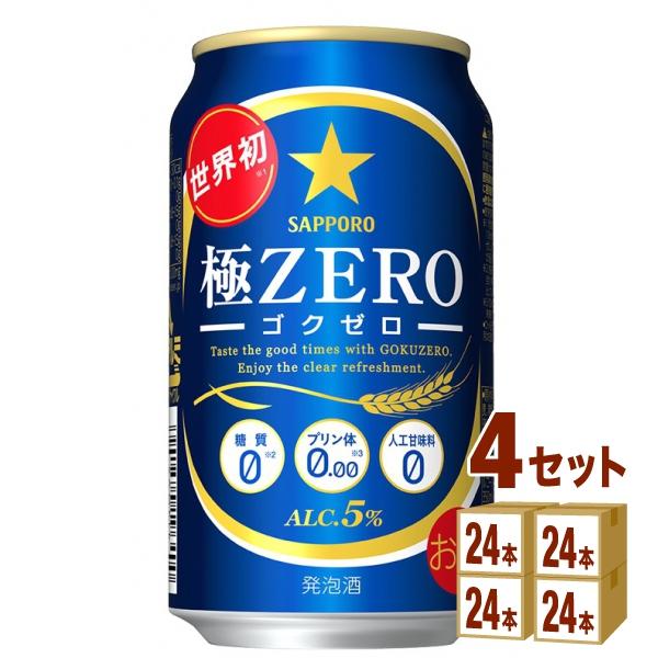 サッポロ 極ZERO(ゴクゼロ) 350ml×24本×4ケース (96本) 発泡酒【送料無料※一部地域は除く】