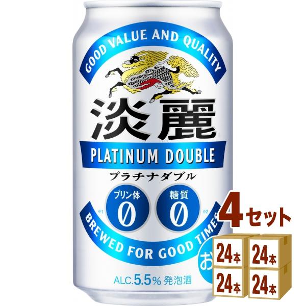 キリン 淡麗プラチナダブル 350ml×24本×4ケース 発泡酒【送料無料※一部地域は除く】