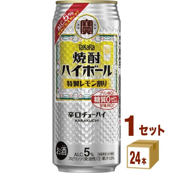 宝酒造 宝焼酎ハイボール 5% 前割りレモン 500ml×24本×1ケース ハイボール 在庫処分 24本 カクテル 売れ筋ランキング チューハイ 送料無料※一部地域は除く
