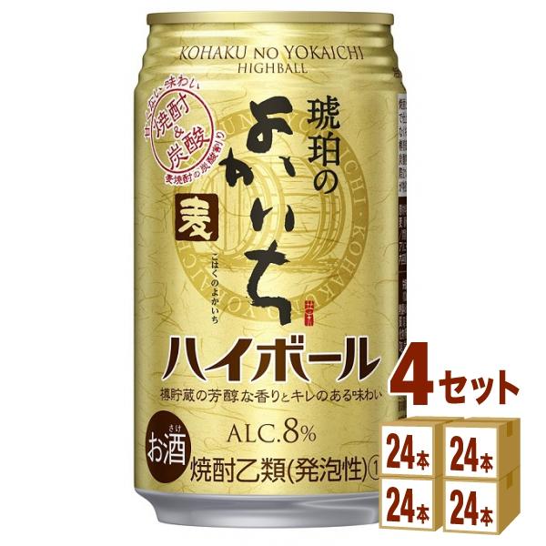 宝酒造 琥珀のよかいち 麦 ハイボール  350ml×24本×4ケース (96本) チューハイ·ハイボール·カクテル【送料無料※一部地域は除く】