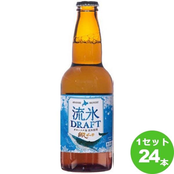 【200円クーポン&ママ割5倍】網走ビール 網走流氷ドラフト瓶  330ml×24本(個)