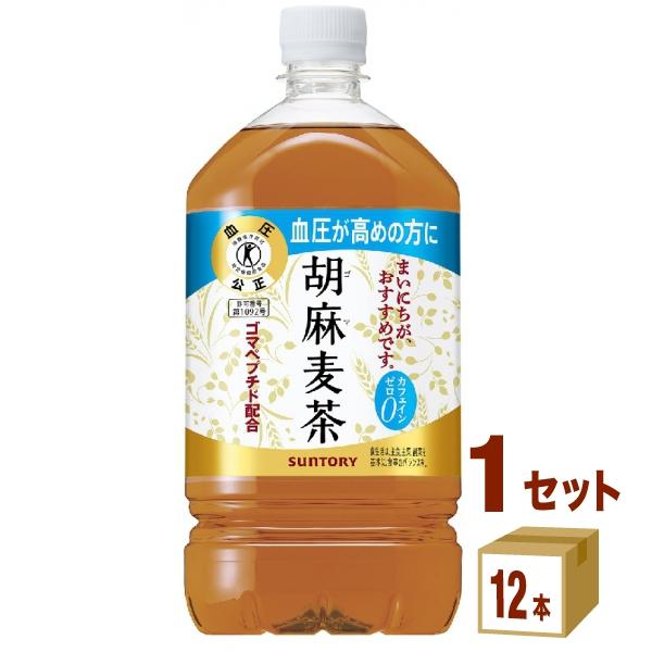 特保 サントリー 胡麻麦茶 1.05L お値打ち価格で 1050ml 授与 飲料 サントリーフーズ ×12本