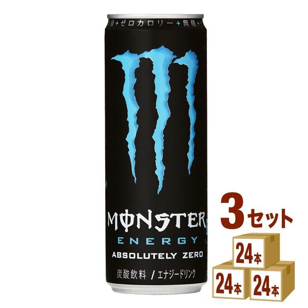 アサヒ モンスター アブソリュートリー ゼロ 355ml×24本(個)×3ケース 飲料【送料無料※一部地域は除く】