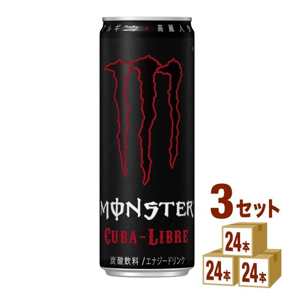 アサヒ モンスターキューバリブレ缶 355ml×72本(個) 飲料【送料無料※一部地域は除く】