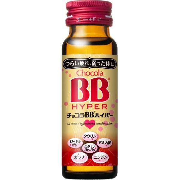 エーザイ チョコラBB ハイパー 瓶 50ml×50本×4ケース (200本) 飲料【送料無料※一部地域は除く】