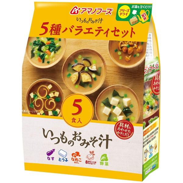 アサヒグループ食品(アマノフーズ いつものおみそ汁5種バラエティ 45g×40個×2ケース (80個) 食品