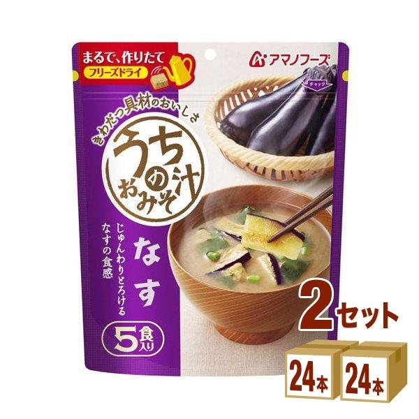 【200円クーポン・ママ割3倍】アサヒグループ食品(アマノフーズ うちのおみそ汁なす5食 ×24本×2ケース (48本) 食品