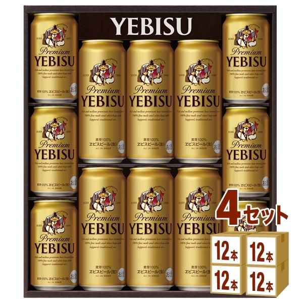 【200円クーポン&Wママ割7倍】サッポロ エビスビールセットYE35D お歳暮 ギフト (350ml 6本/500ml 6本) ×4箱(セット) ギフト 送料無料 (北海道・沖縄・離島・一部地域は除く)