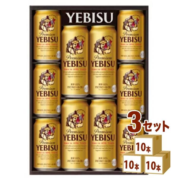 サッポロエビスビールギフトセットYEDS(350ml6本 500ml4本) ×3箱(セット)【※現在九州地区は配送不可】