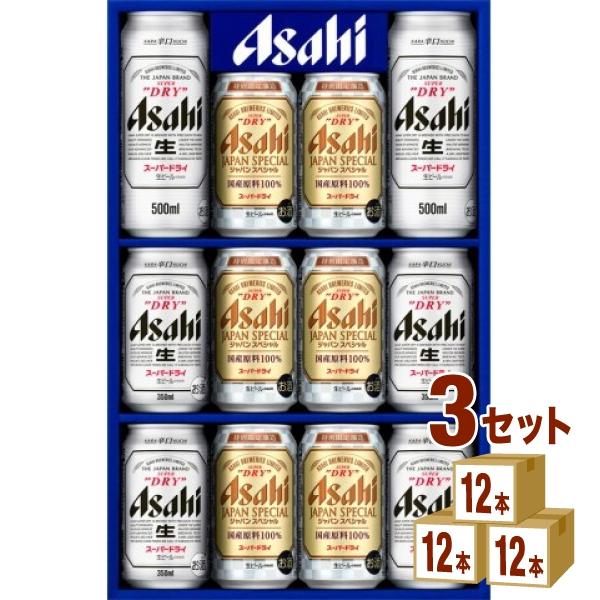 アサヒ スーパードライ ジャパンスペシャル ダブル ギフト セット JSW-3 (350ml 10本/500ml 2本)3箱(セット)【※現在九州地区は配送不可】