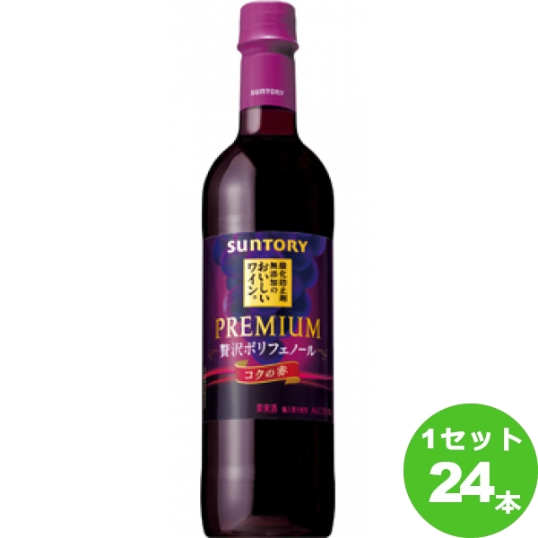 サントリー 酸化防止剤無添加のおいしいワイン。贅沢ポリフェノール 720ml×24本(個) ワイン
