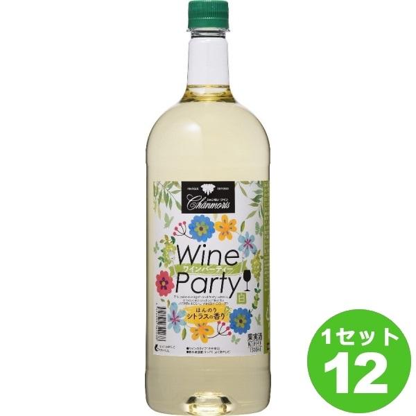 盛田甲州ワイナリー シャンモリワインパーティ白ペット 白ワイン 山梨県1500 ml×12本(個) ワイン