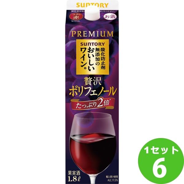 1本=967円(税込) サントリー 酸化防止剤無添加のおいしいワイン。贅沢ポリフェノール パック 1800ml×6本 ワイン【送料無料※一部地域は除く】【取り寄せ品 メーカー在庫次第となります】