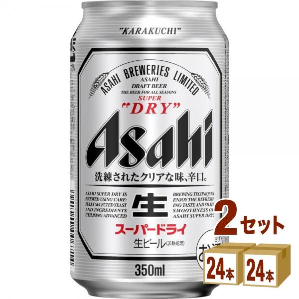 アサヒ アサヒスーパードライレギュラー缶 350ml×24本×2ケース ビール