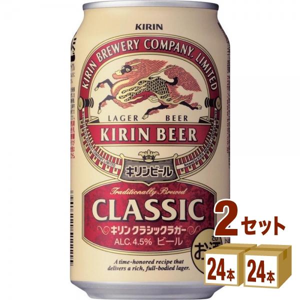 キリン クラシックラガービール 350ml×24本(個)×2ケース ビール