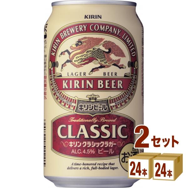 キリン クラシックラガー 350ml ×24本(個) ×2ケース ビール