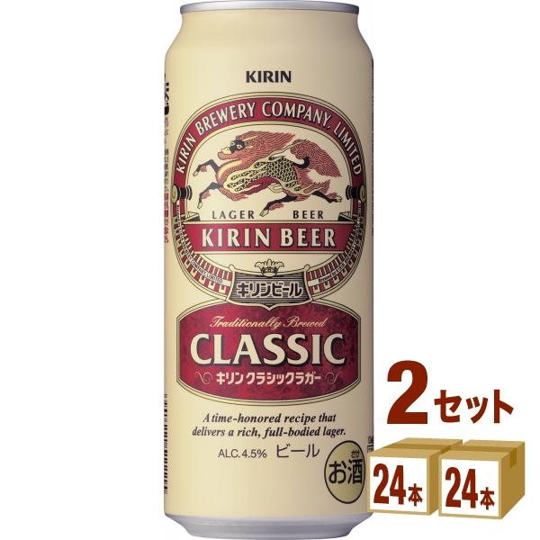 キリン クラシックラガー  500ml×24本(個)×2ケース ビール
