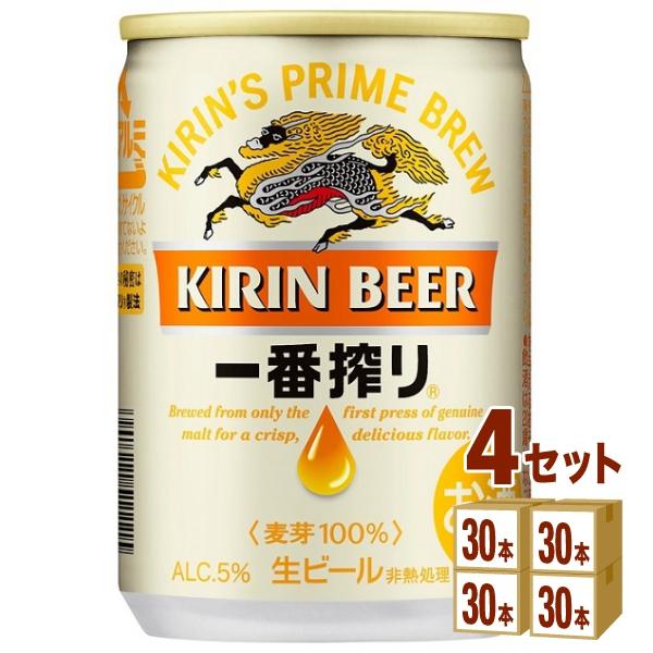 キリン 一番搾り生 135ml×30本(個)×4ケース ビール