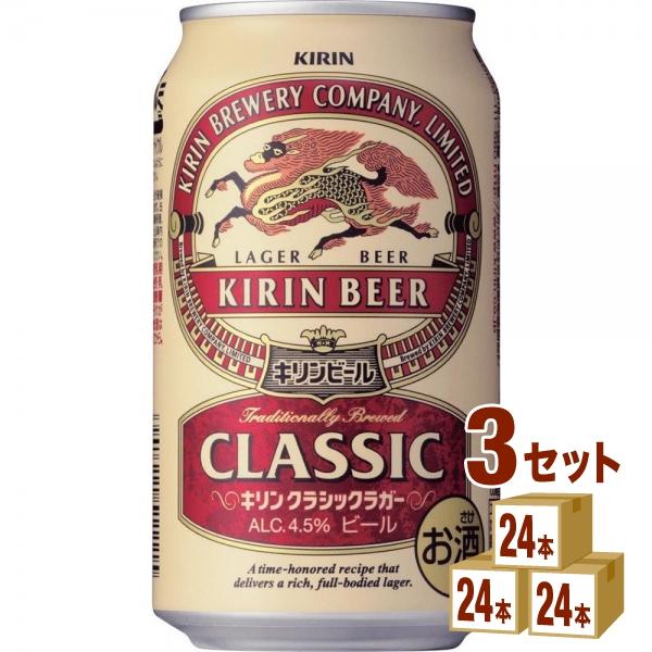 キリン クラシックラガービール 350ml ×24本(個) ×3ケース ビール