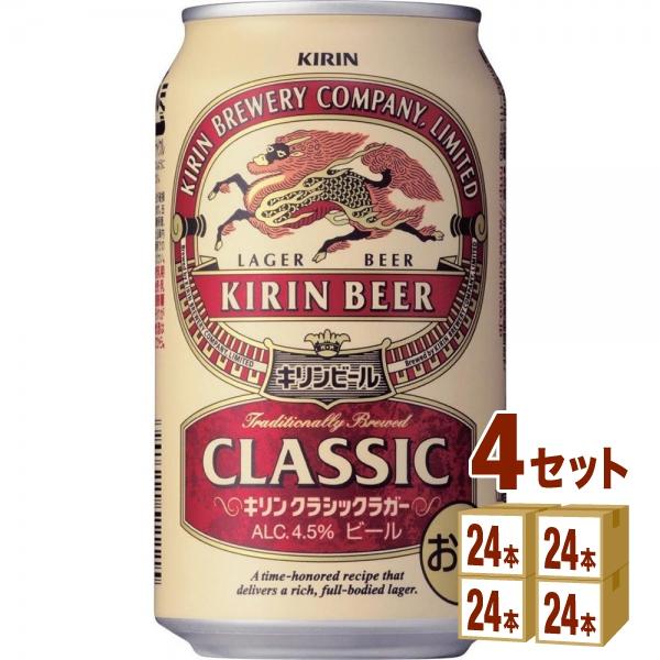 キリン クラシックラガービール 350ml ×24本(個) ×4ケース ビール