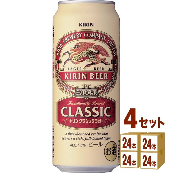 キリン クラシックラガー 500ml×24本(個)×4ケース ビール