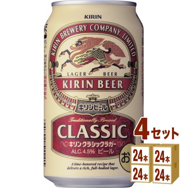 キリン クラシックラガー 350ml ×24本(個) ×4ケース ビール