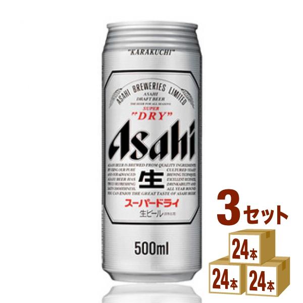 アサヒ スーパードライ 500ml×24本(個)×3ケース ビール