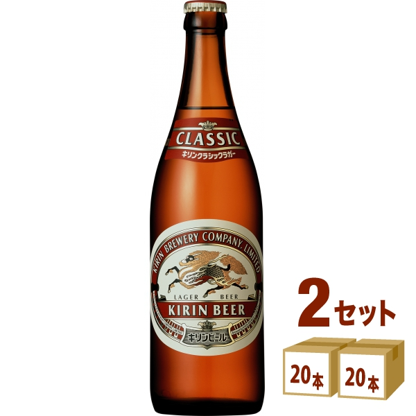 キリン クラシックラガー 中瓶 500ml×20本(個)×2ケース ビール