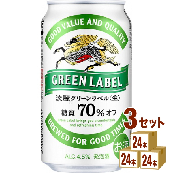 キリン 淡麗グリーンラベル  350ml×24本(個)×3ケース 発泡酒