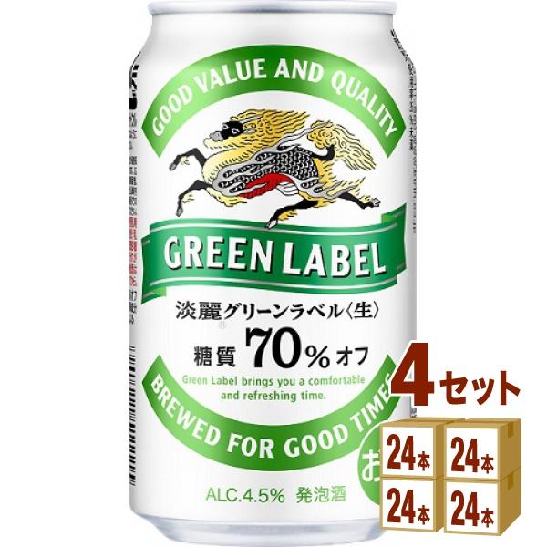 キリン 淡麗グリーンラベル  350ml×24本(個)×4ケース 発泡酒