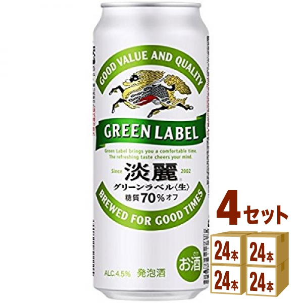 キリン 淡麗グリーンラベル 500ml×24本(個)×4ケース 発泡酒