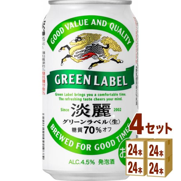 キリン 淡麗グリーンラベル 350 ml×24本×4ケース 発泡酒