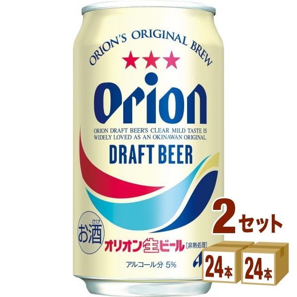 アサヒ オリオンビールドラフト 350ml ×24本(個) ×2ケース ビール