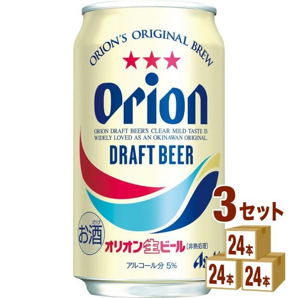 オリオンビールドラフト350 ×72 ビール