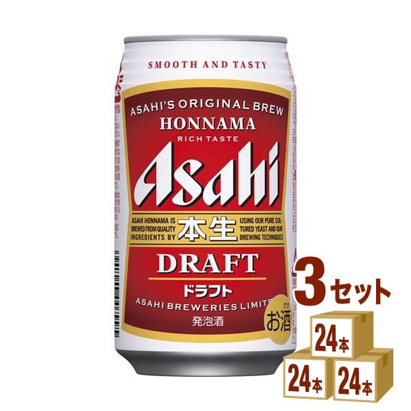 アサヒ 本生ドラフト 350ml×24本(個)×3ケース 発泡酒