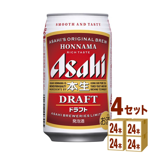 アサヒ 本生ドラフト 350ml ×24本(個) ×4ケース 発泡酒