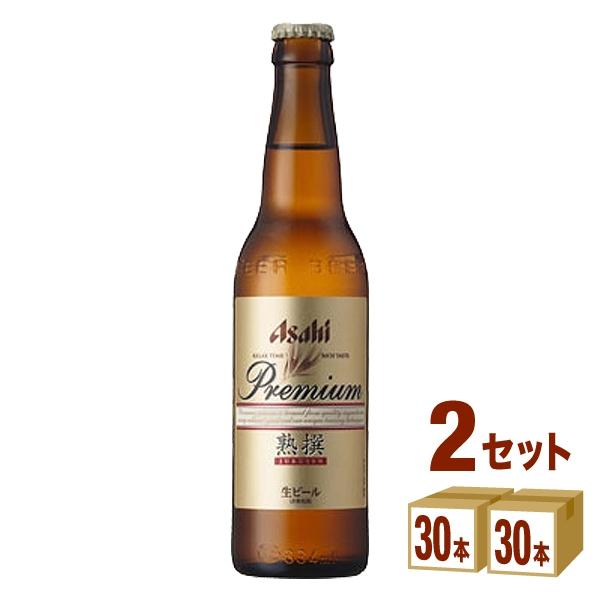 アサヒ プレミアム生熟撰 小瓶 334ml×30本(個)×2ケース ビール