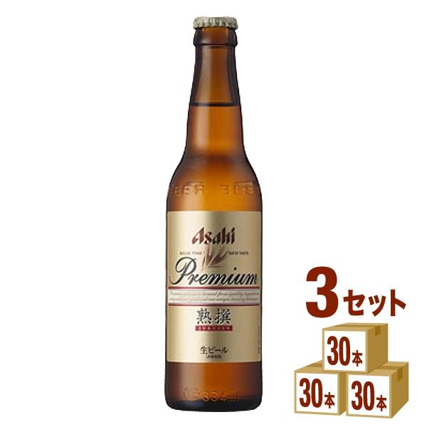 アサヒ プレミアム生熟撰 小瓶 334ml×30本(個)×3ケース ビール