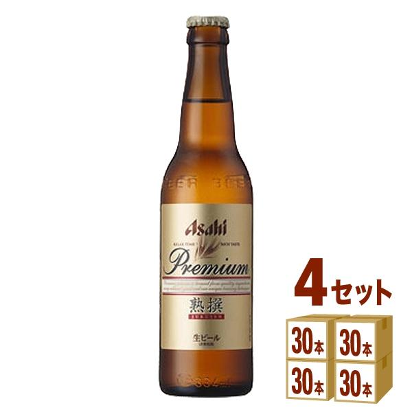 アサヒ プレミアム生熟撰 小瓶 334ml×30本(個) ×4ケース ビール